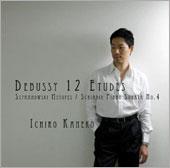 金子一朗氏のCD『ドビュッシー/12の練習曲』が届く