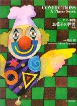 【楽譜】湯山昭/お菓子の世界