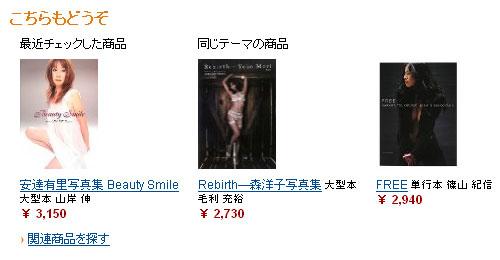Amazon.co.jpの余計なお世話