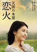 ピアノと花火といえば映画『天国の本屋~恋火』