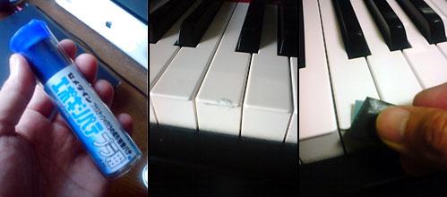 鍵盤の修理