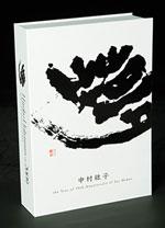 中村紘子デビュー50周年記念アルバム
