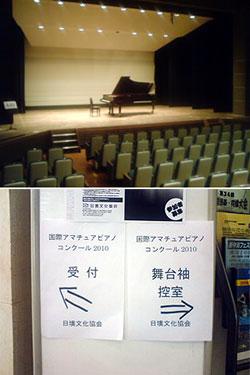 国際アマチュアピアノコンクール2010