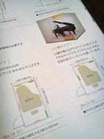 防音室カタログ
