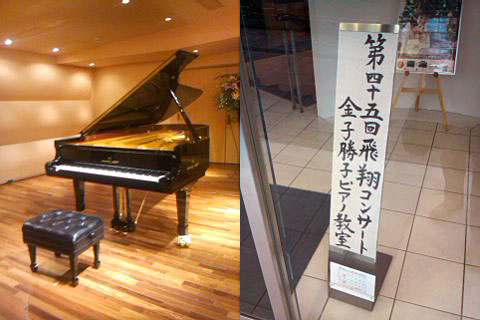 金子勝子ピアノ教室発表会2010年