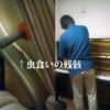 1973年製ピアノの調律を終えたが、問題は山積