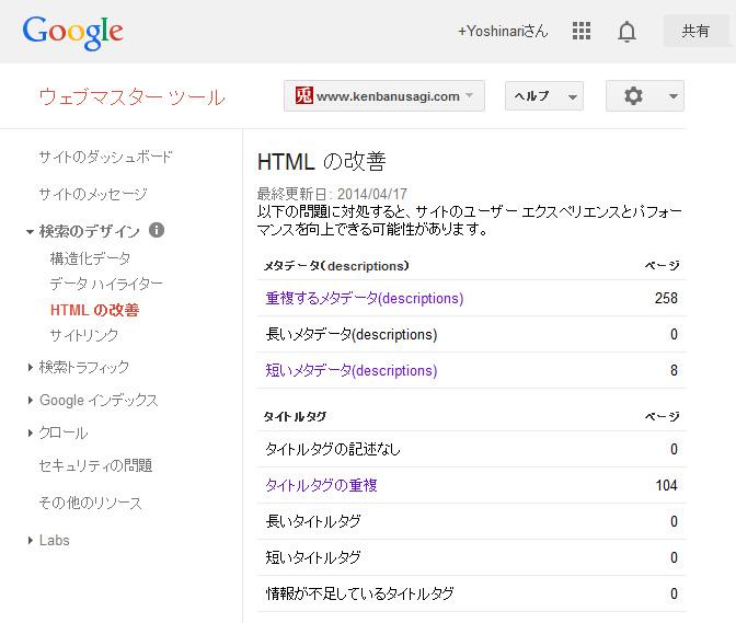 ウェブマスターツール画面