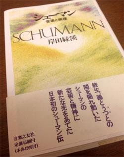 シューマン 音楽と病理