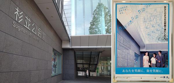 杉並公会堂のポスター