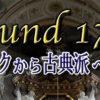 古楽器演奏会「around1750」、3月29日開催