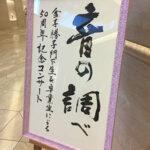 金子勝子門下生による50周年記念コンサート終了