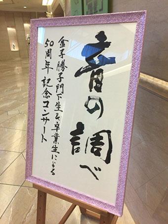 金子勝子門下生による50周年記念コンサート