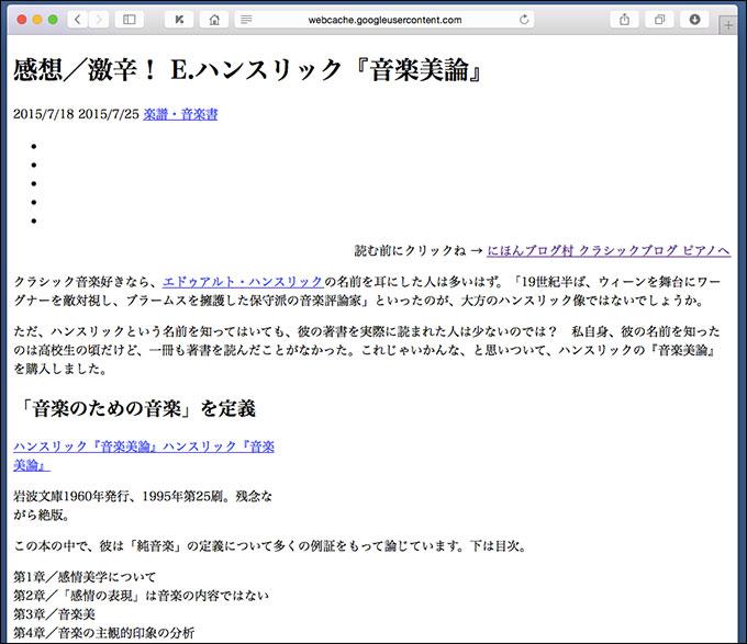 Google キャッシュページ