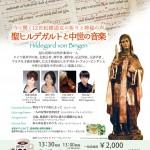 今週公演/聖ヒルデガルトと中世の音楽