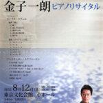 感想/金子一朗ピアノリサイタル 2015夏