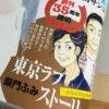 25年後の『東京ラブストーリー』、50歳のカンチとリカにガックリ