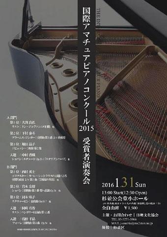 国際アマチュアピアノコンクール2015 受賞者演奏会チラシ