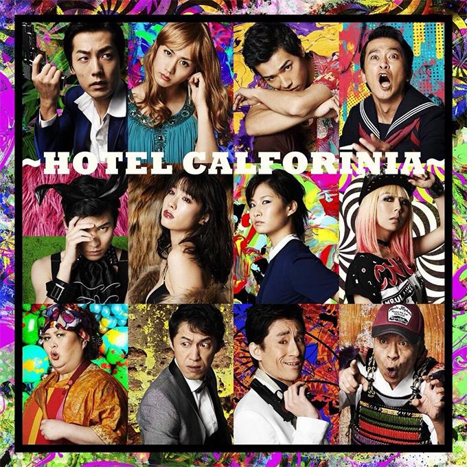 演劇『ホテル・カルフォルニア』