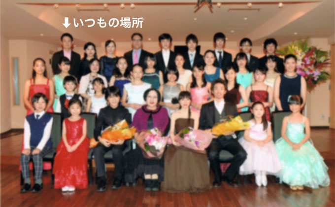 金子勝子ピアノ教室発表会・カワイ表参道