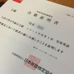 英検2級に合格、次は中国語検定へ