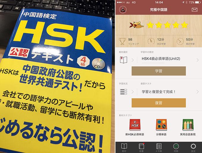 HSK公認テキスト