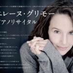 感想/エレーヌ・グリモー ピアノリサイタル@東京オペラシティ