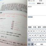 わ! 中国語検定HSKの試験が4週間後に