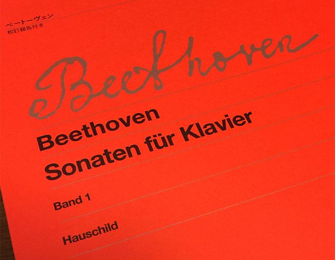 ウィーン原典版の楽譜