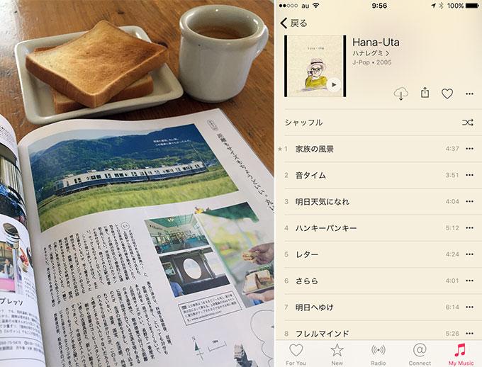 雑誌とハナレグミ