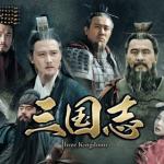 練習日誌- 中国のドラマ『三国志』で夜更かし