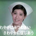 「ありがとうの歌」初めての看護師は水前寺清子だった