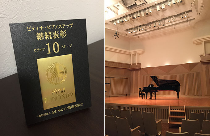 ピティナピアノステップ10回継続表彰