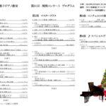 51回目の異変! 金子勝子ピアノ教室発表会のお知らせ