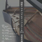 1/29(日)国際アマチュアピアノコンクール2016 受賞者演奏会