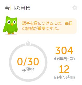 Duolingo(英語学習アプリ)