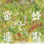 感想/直木賞受賞作『蜜蜂と遠雷』をスマホで2倍楽しむ方法
