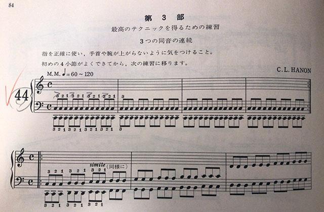 ハノン 第44番 楽譜