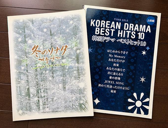 楽譜・韓流ドラマ・冬のソナタ