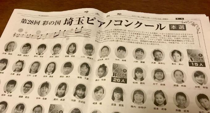 埼玉新聞・埼玉ピアノコンクール特集