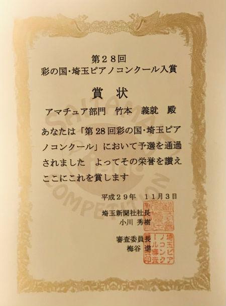 埼玉ピアノコンクール表彰状