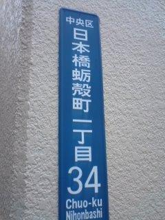 日本橋蛎殻町