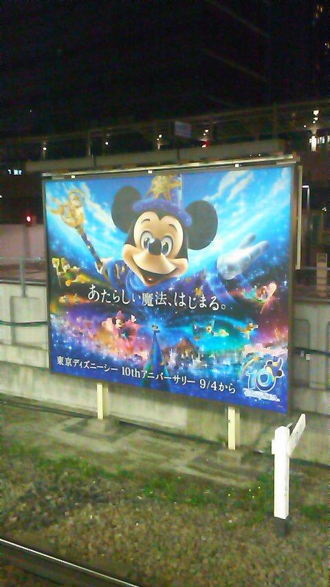 東京ディズニーシー、はや十周年
