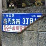 杉並区高円寺南の看板
