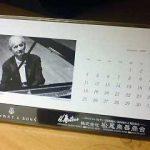 松尾楽器商会カレンダー