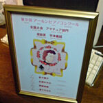 アールンピアノコンペティション表彰状