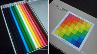三菱色鉛筆