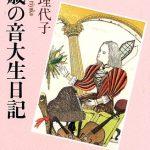 池田理代子著『47歳の音大生日記』