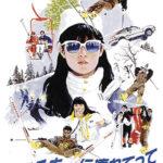 『映画『私をスキーに連れて行って』