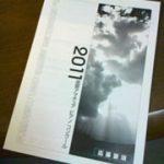 国際アマチュアコンクール2011応募要項