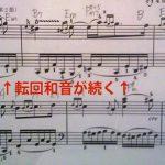 クープラン「葦」楽譜